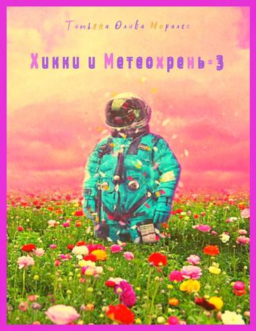 Хикки и Метеохрень-3