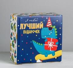Коробка‒пенал «Я твой лучший подарочек», 15 × 15 × 7 см