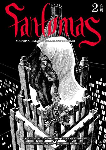 Журнал Fantomas №2