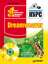 Dreamweaver. Мультимедийный курс (+CD) janine warner dreamweaver cs3 for dummies isbn 9780470175378