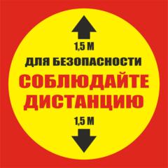 K22 Соблюдай дистанцию 1.5 м - знак, наклейка