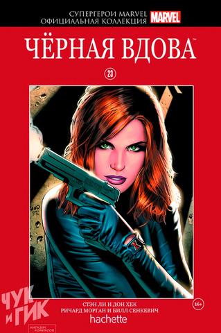 Супергерои Marvel. Официальная коллекция №23. Чёрная вдова
