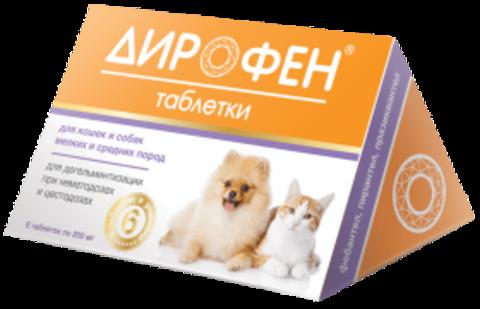 Дирофен  Таблетки для кошек и собак мелких и средних пород