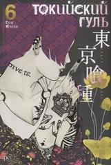 Токийский гуль. Кн.6