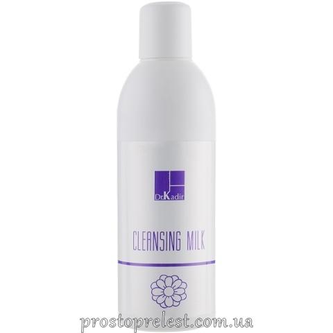 Dr.Kadir Cleansing Milk - Очищающее молочко для всех типов кожи