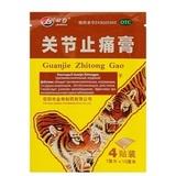 Пластырь JS Guanjie  Zhitonggao противовоспалительный перцовый, 4 шт в упаковке