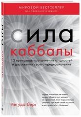 Сила каббалы. 13 принципов преодоления трудностей и достиже