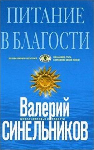 Синельников В.В.(ЦП)(о) Питание в благости