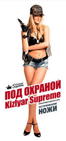 Наклейка Под Охраной Kizlyar Supreme
