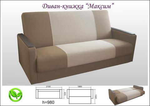 Диван Максим