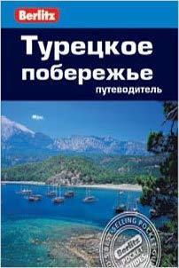 Kitab Турецкое попережье   Мелисса Шалес