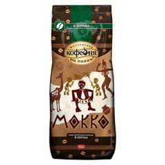 Кофе МОККО в зернах, 500 г.