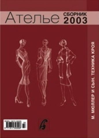 Сборник «Ателье-2003» Техника кроя «М.Мюллер и сын»