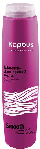 Шампунь для прямых волос, Kapous Smooth And Curly,300 мл