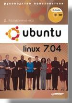 Ubuntu Linux 7.04. Руководство пользователя (+DVD) ubuntu linux® for dummies®