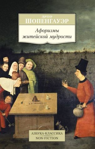 Афоризмы житейской мудрости (Азбука-Классика. Non-Fiction)