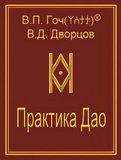 В.П. Гоч, В.Д. Дворцов. Практика Дао