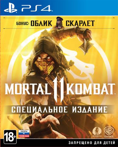 PS4 Mortal Kombat 11. Специальное издание (русские субтитры)