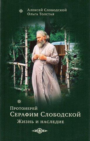 Протоиерей Серафим Слободской. Жизнь и наследие