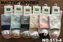 Носки женские (12 пар) арт. 513-4