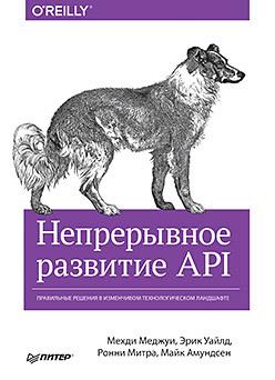 Непрерывное развитие API. Правильные решения в изменчивом технологическом ландшафте api san api san раносан мазь ранозаживляющая для кошек и собак 10 г