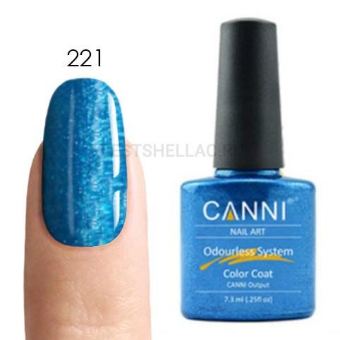 Canni Canni, Гель-лак 221, 7,3 мл 221.jpg