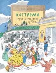Кострома. Город серебряных кружев