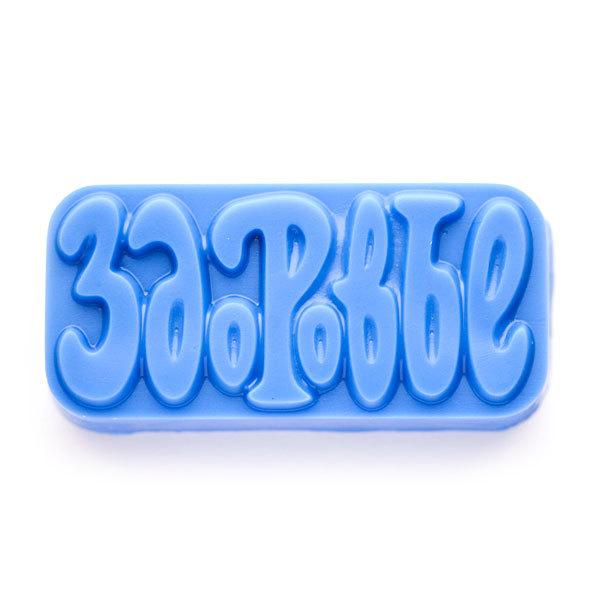 Пластиковая форма для мыла с надписью Здоровье