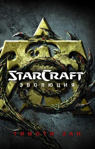 StarCraft: Эволюция