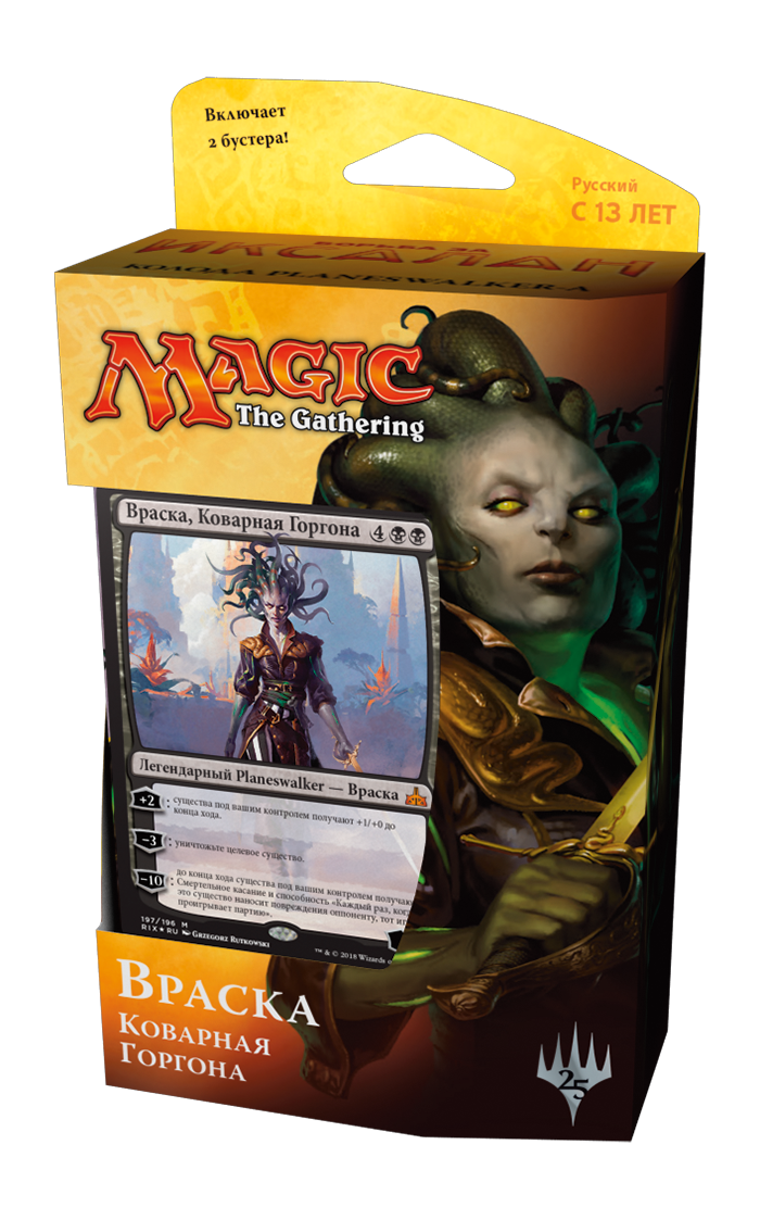 Все что нужно для старта в Magic: the Gathering «Борьба за Иксалан» (русский)