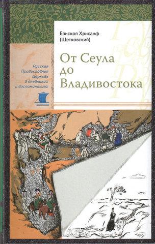 От Сеула до Владивостока