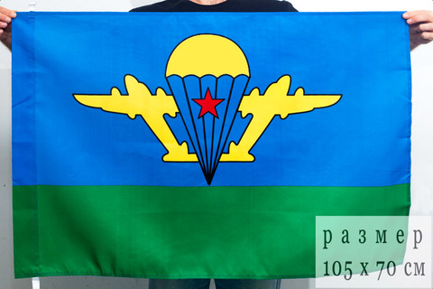 Флаг ВДВ СССР ЖЕЛТЫЙ КУПОЛ 70х105 см