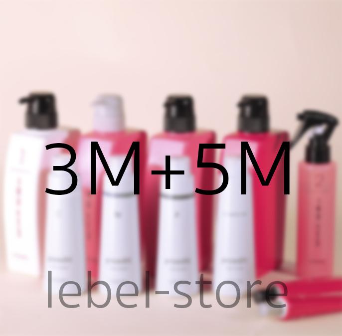 Абсолютное Счастье для волос Lebel 9 компонентов 3m+5m