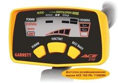 Металлоискатель Garrett ACE 150