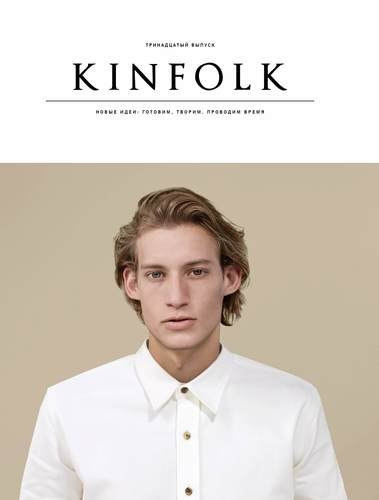 Журнал Kinfolk vol. 13