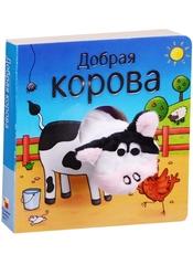 Книжки с пальчиковыми куклами. Добрая корова