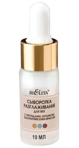 Белита Professional Face Care Сыворотка «Разглаживание» для век с пептидами, бетаином, флорентийским ирисом 10мл