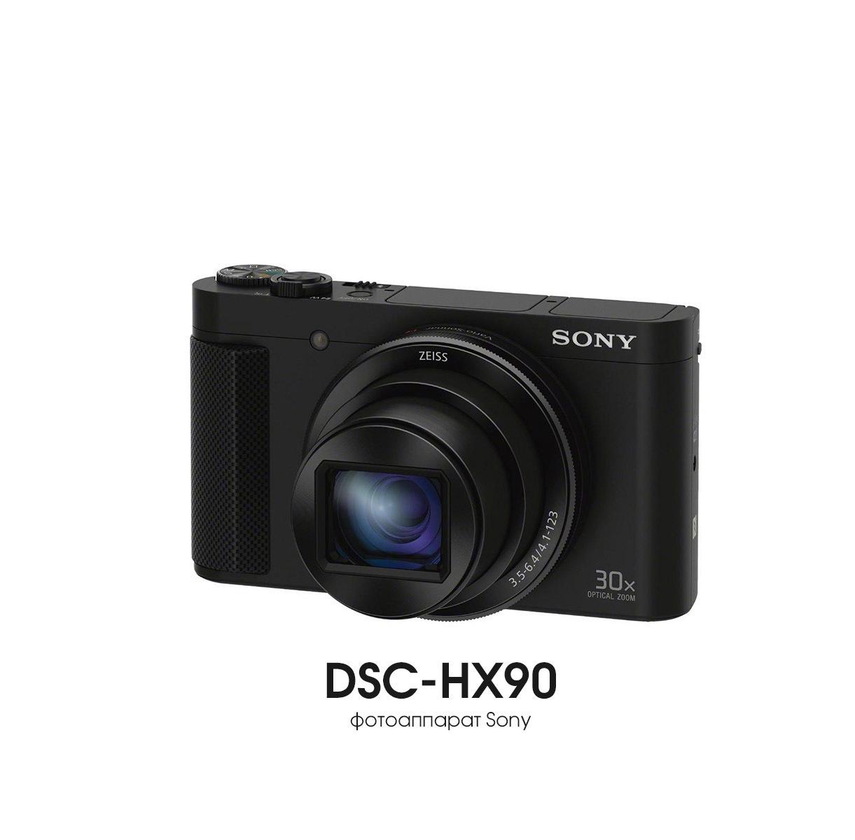 Фотоаппарат Sony Cyber-Shot DSC-HX90B