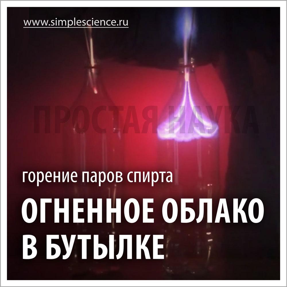 Огненное облако в бутылке - горение паров спирта