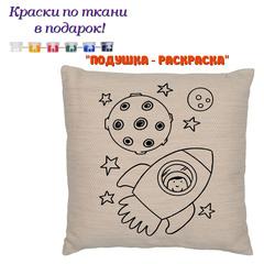 022_9129 Подушка-раскраска