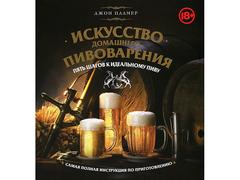 """Книга """"Искусство домашнего пивоварения. Пять шагов к идеальному пиву."""""""