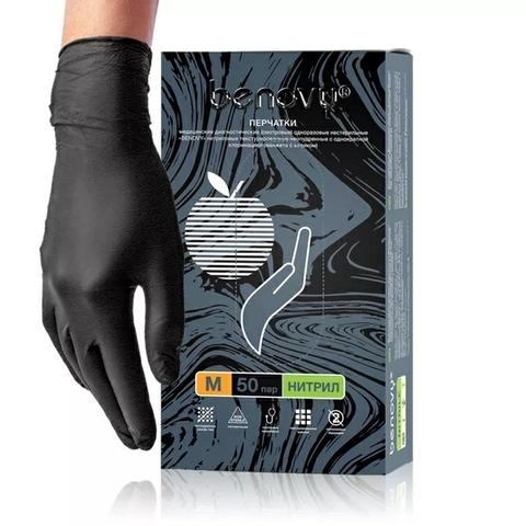 Нитриловые перчатки Benovy (черные) (50пар)