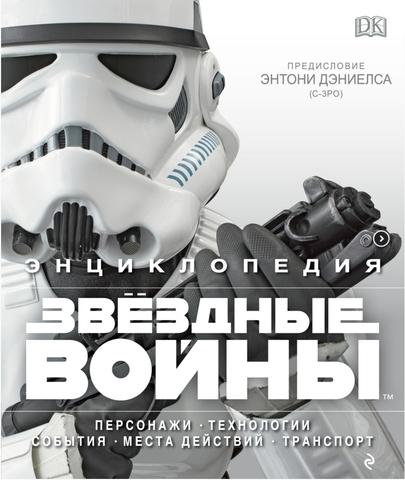 Энциклопедия Звездные войны