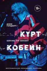 Курт Кобейн. Serving the Servant. Воспоминания менеджера Nirvana