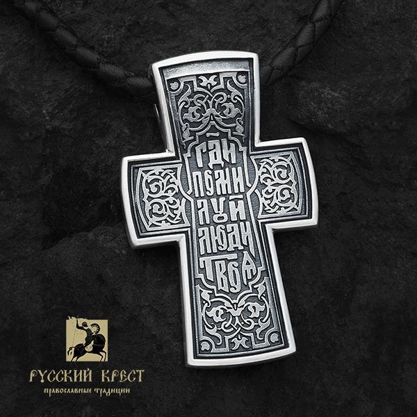 Крест серебряный  Распятие Молитва кресту