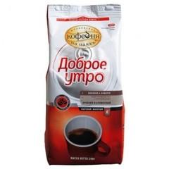 Кофе ДОБРОЕ УТРО молотый, 200 г.