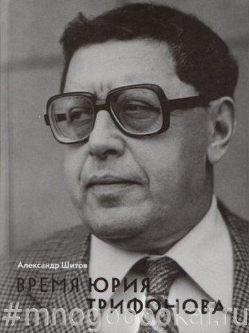 Время Юрия Трифонова: человек в истории и история в человеке (1925-1981)