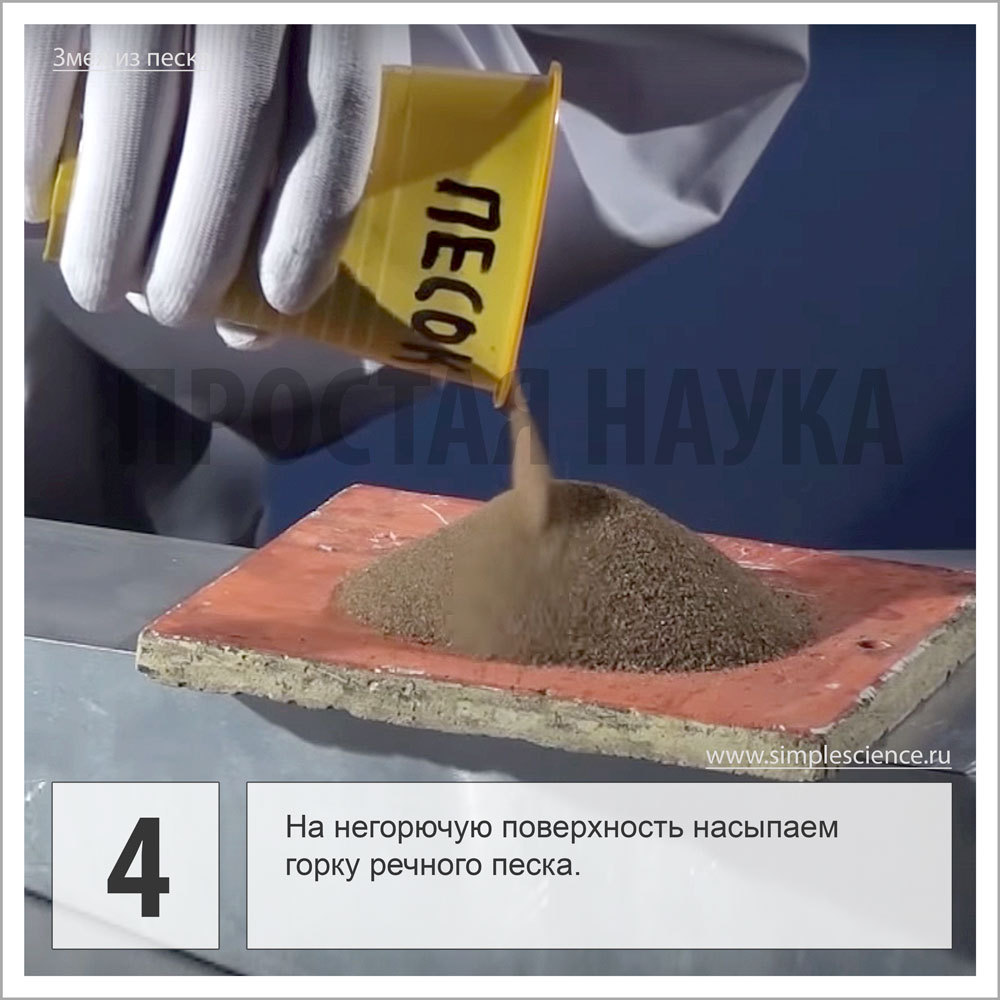 На негорючую поверхность насыпаем горку речного песка.