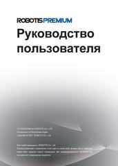 ROBOTIS Premium. Руководство пользователя