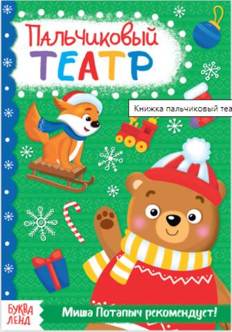 071-3240 Книжка пальчиковый театр «От Миши Потапыча», 20 стр.